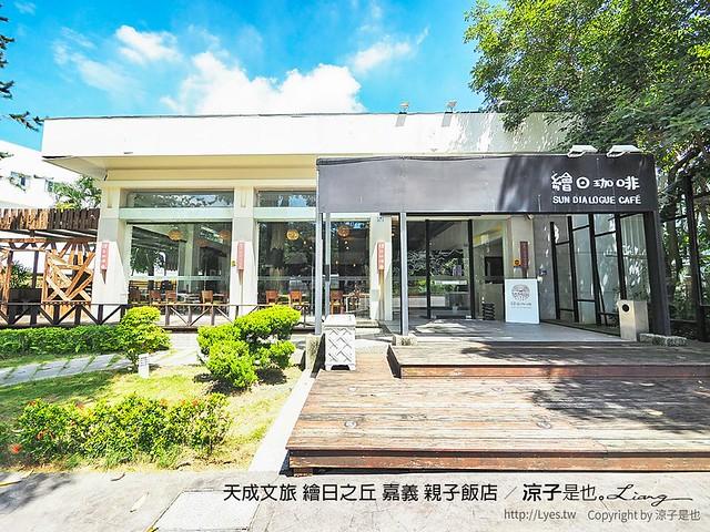 天成文旅 繪日之丘 嘉義 親子飯店 77
