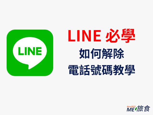 LINE小技巧-解除電話號碼教學