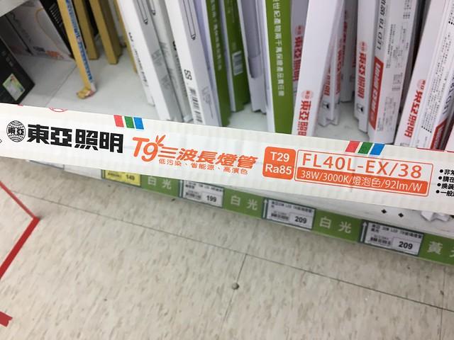 我去的賣場沒啥選擇,只好買東亞的 T9/T29 燈管