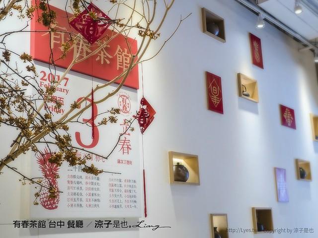 有春茶館 台中 餐廳 38