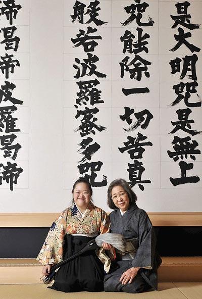 Shōko Kanazawa (kiri) dan Ysuko ibunya (kanan).