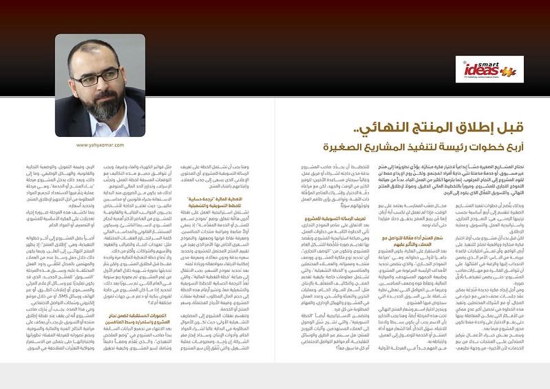 قبل إطلاق المنتج النهائي للمشاريع الصغيرة... بقلم يحيى السيد عمر