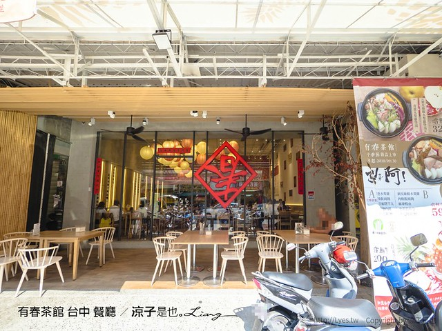 有春茶館 台中 餐廳 42