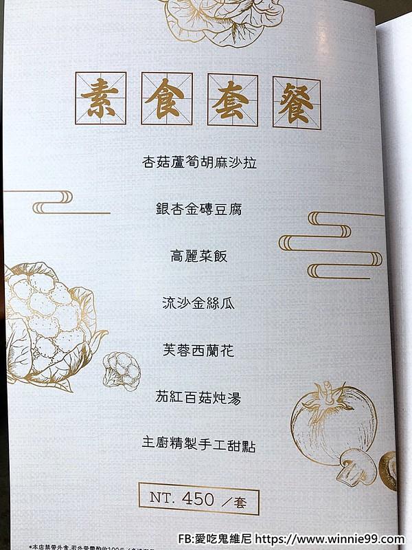 慶賀閩粵饌_181015_0017