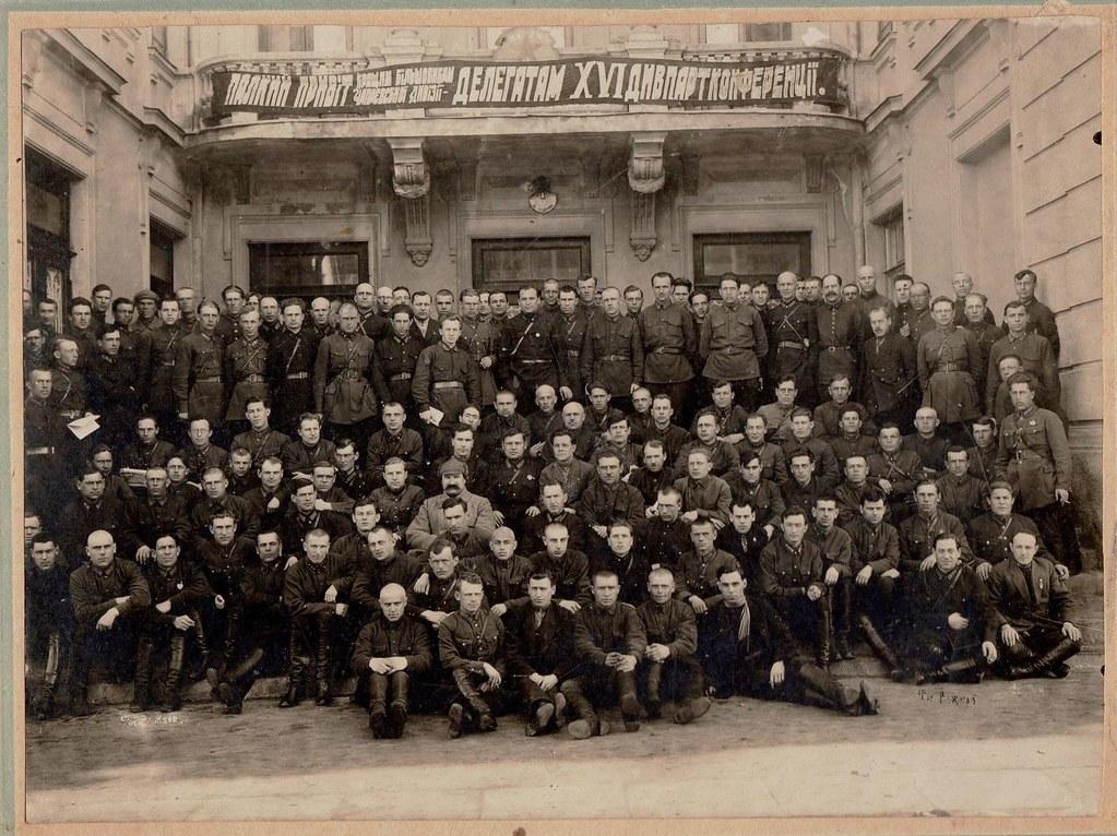 1930. XVI Партконференция Чапаевской дивизии. Полтава