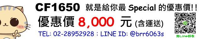 price-CF1650