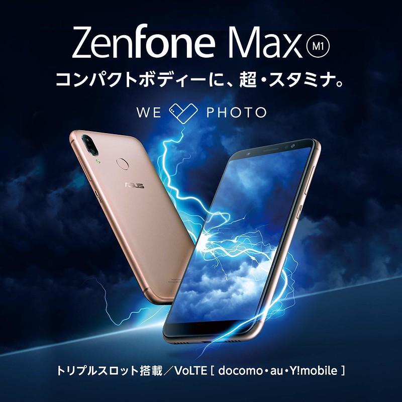 ZenFone Max M1 レビュー (3)