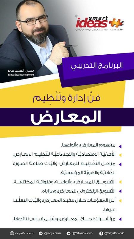 دورة تخطيط وإدارة المؤتمرات والمعارض 2019 44689961494_4333620371_c