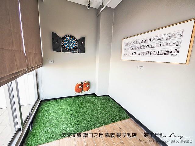 天成文旅 繪日之丘 嘉義 親子飯店 95