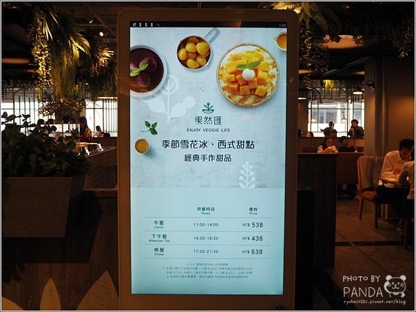 果然匯蔬食宴 統領店 (53)