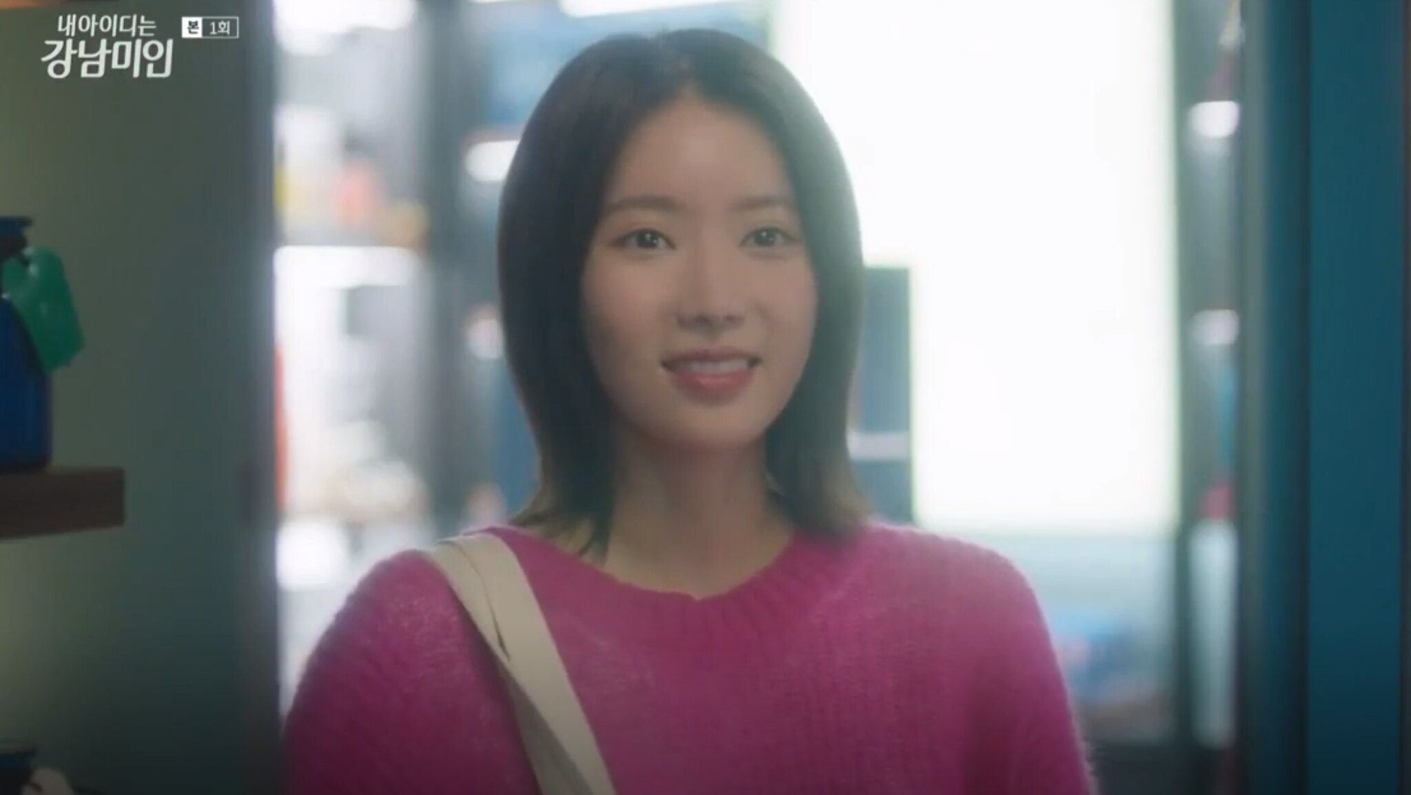 My ID is Gangnam Beauty – Hums of Sum
