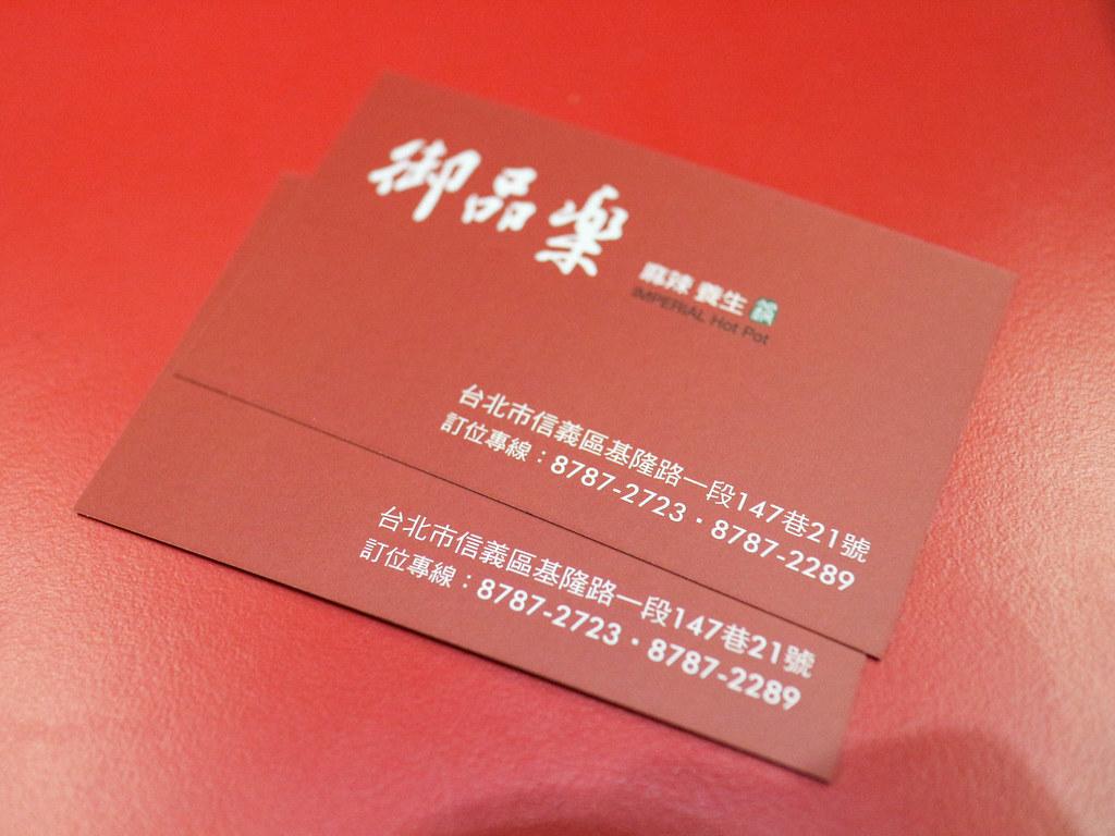 御品樂-東區麻辣養生鍋 (73)