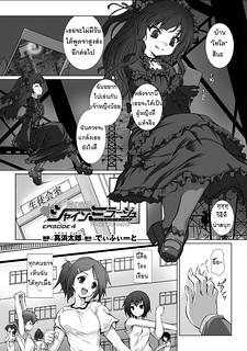 ผู้เปลี่ยนโฉมหน้า ไชน์มิราจ 4 – [Takahama Tarou] Hengen Souki Shine Mirage THE COMIC EPISODE 4
