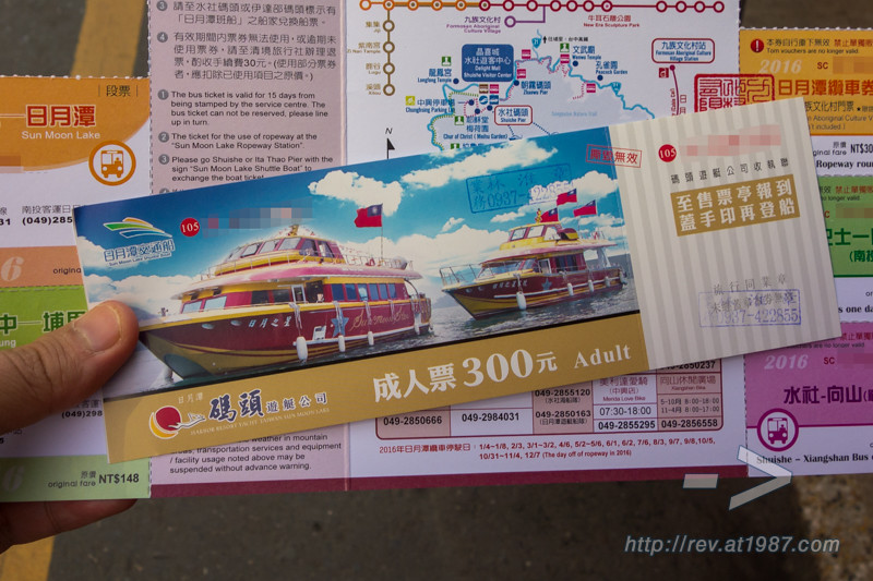 Sun Moon Lake Shutter Boat Ticket