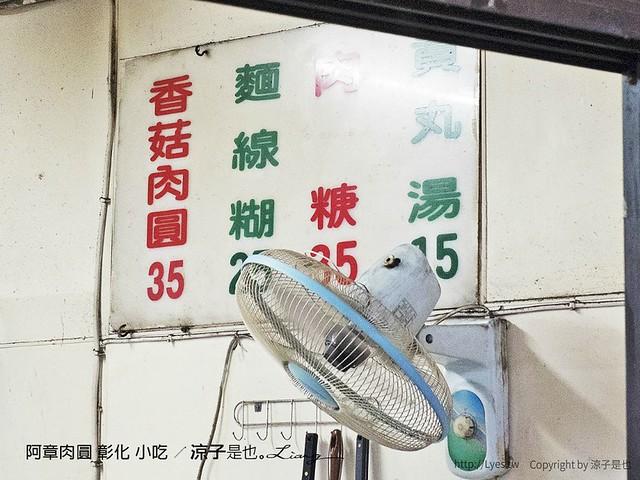 阿章肉圓 彰化 小吃 11