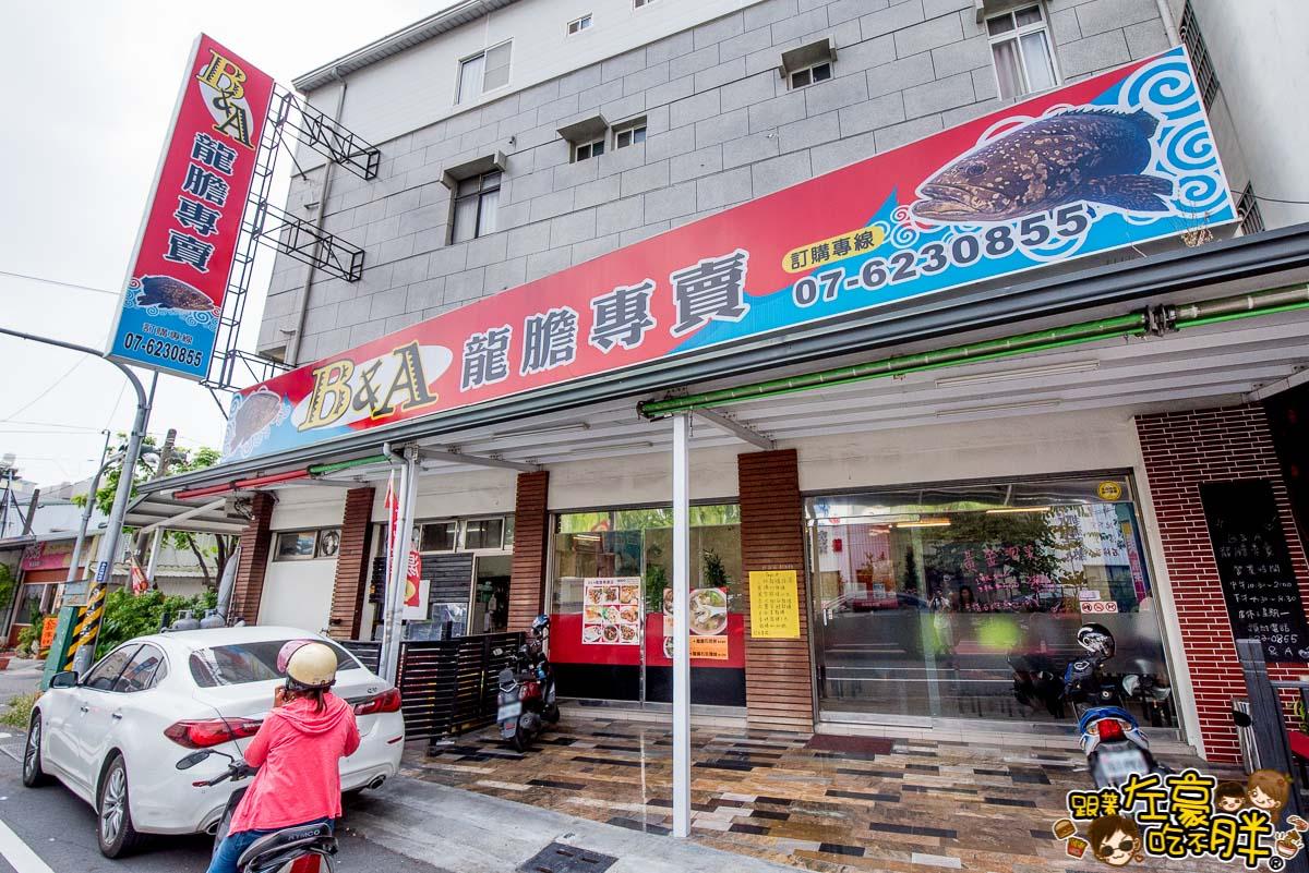 岡山美食B&A龍膽專賣店-35