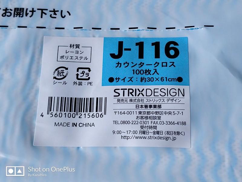 カウンタークロス 100枚の雑巾 (2)