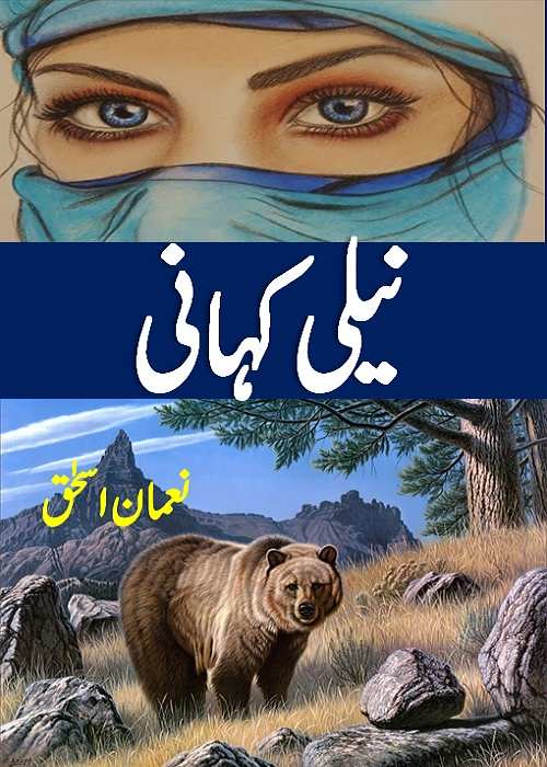 Neeli Kahani Complete Novel By Nauman Ishaq