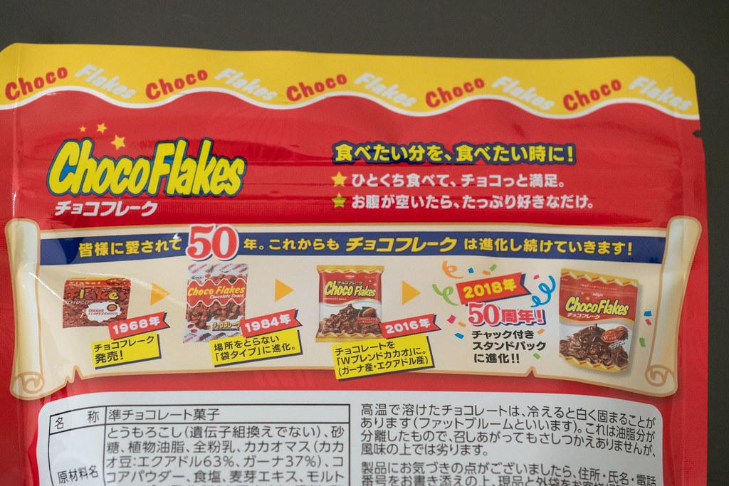 chocoflakes-4