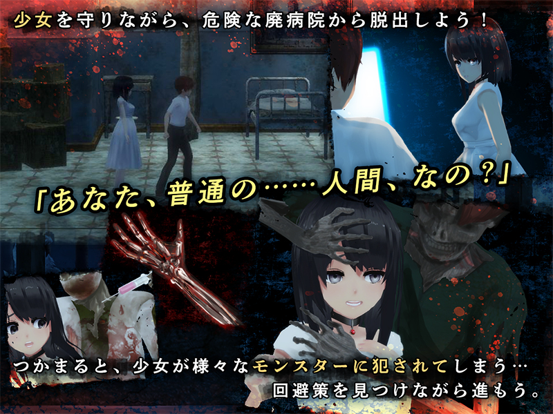Escape From A Ruined Hospital with a Girl Who Lost Emotion