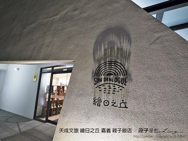 天成文旅 繪日之丘 嘉義 親子飯店 51