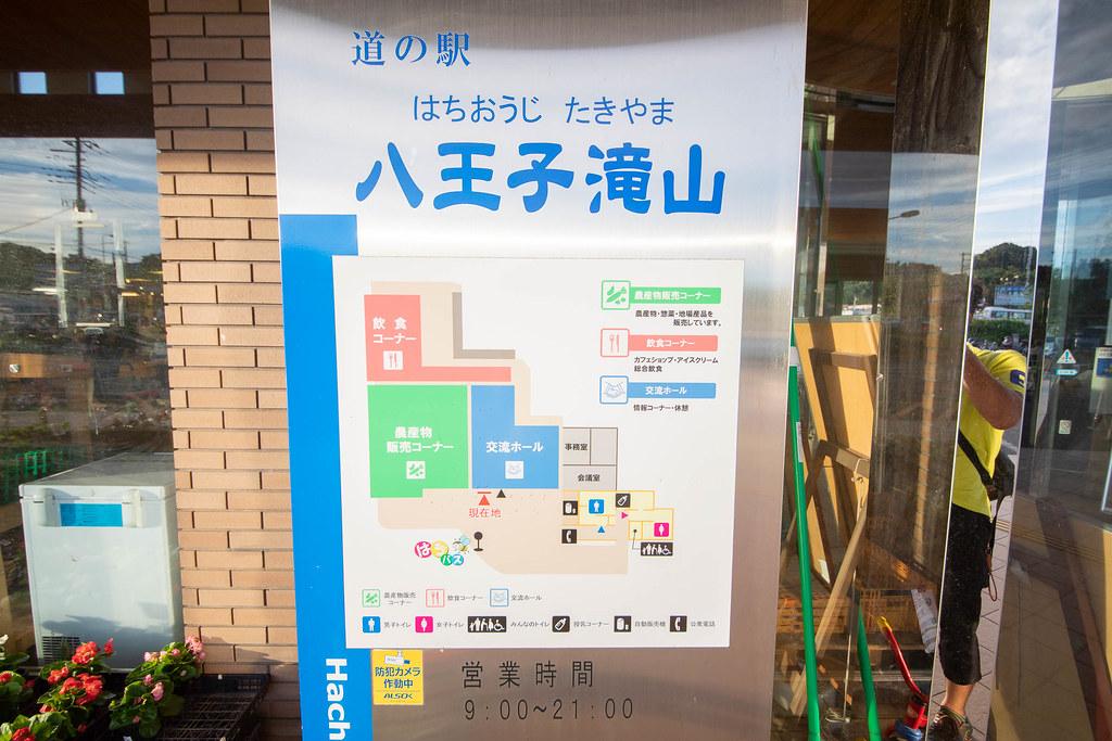 道の駅_八王子滝山-3