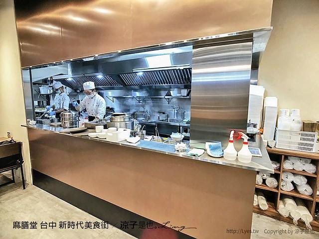 麻膳堂 台中 新時代美食街 2
