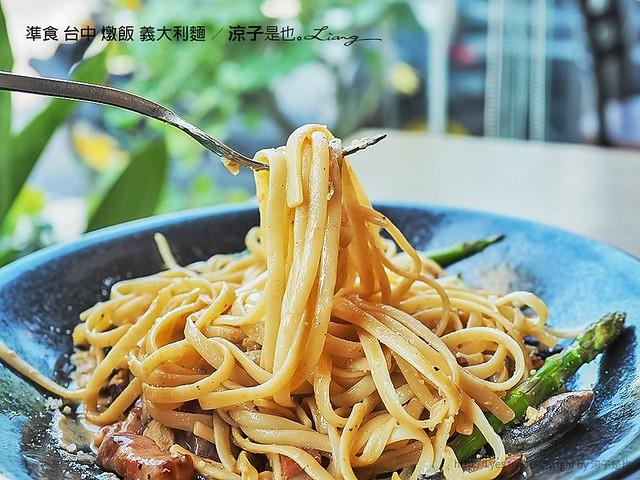 準食 台中 燉飯 義大利麵 35