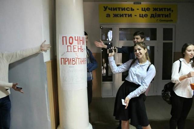 """Акція """"Почни день з ПРИВІТАННЯ"""""""