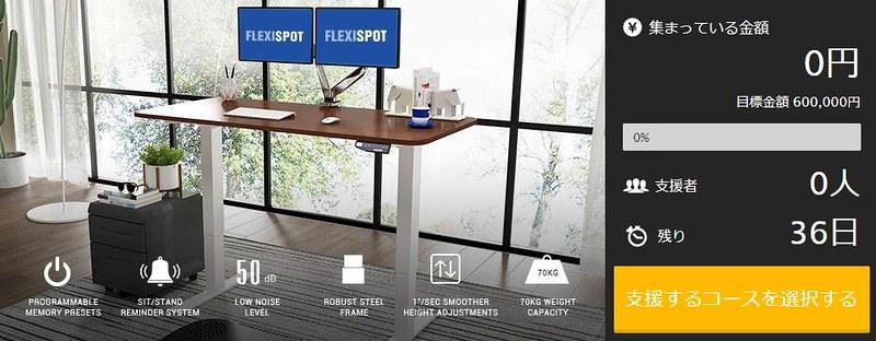 FlexiSpot電動式昇降デスク (1)