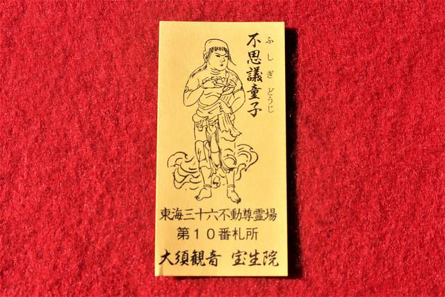osu-kannon-gosyuin010