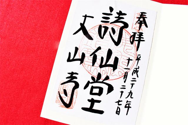 shisendo-koyo001