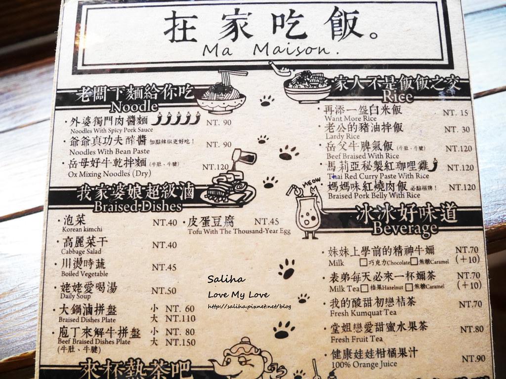 新北新店百忍街在家吃飯菜單menu訂位價位餐點 (2)