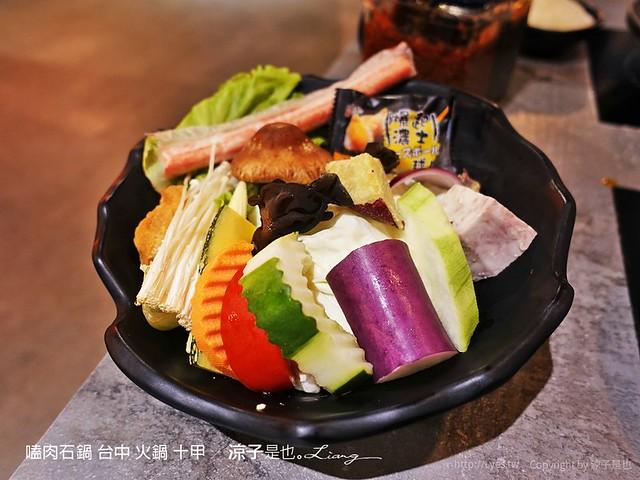 嗑肉石鍋 台中 火鍋 十甲 31