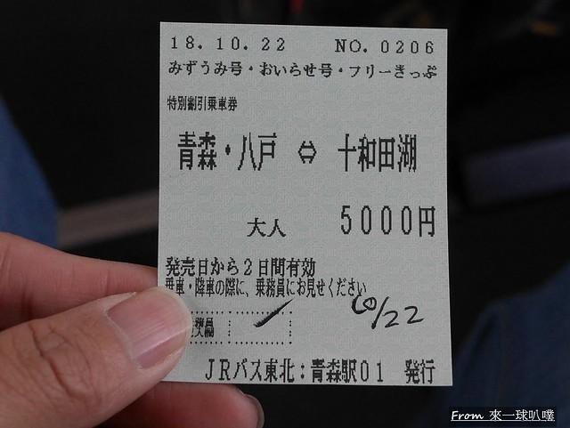 奧入瀨溪流票券2
