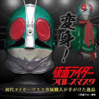 Kamen Rider 1 (New) Wrestling Mask Premium Bandai Exclusive!