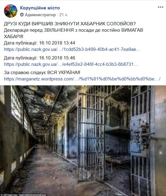 Screenshot_2018-10-17 (1) Новини м Марганець та Січеславщини (1)