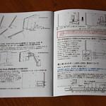 GeChic ゲシック On-Lap 1102H 開封レビュー (16)