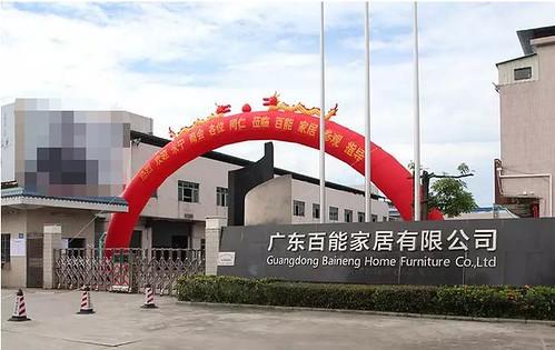 Baineng company