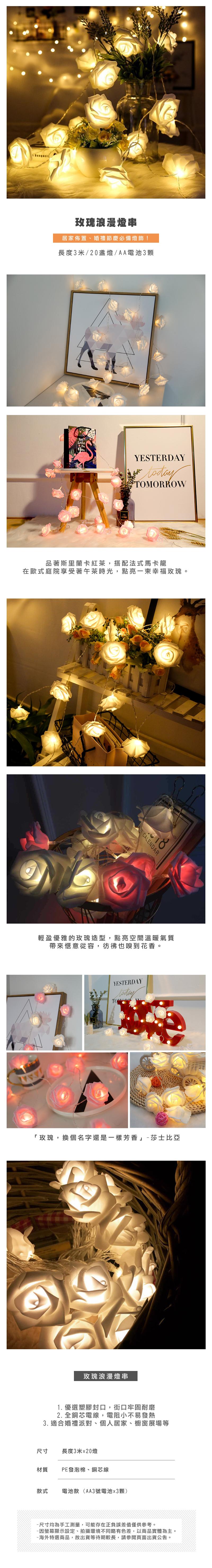 玫瑰浪漫燈串