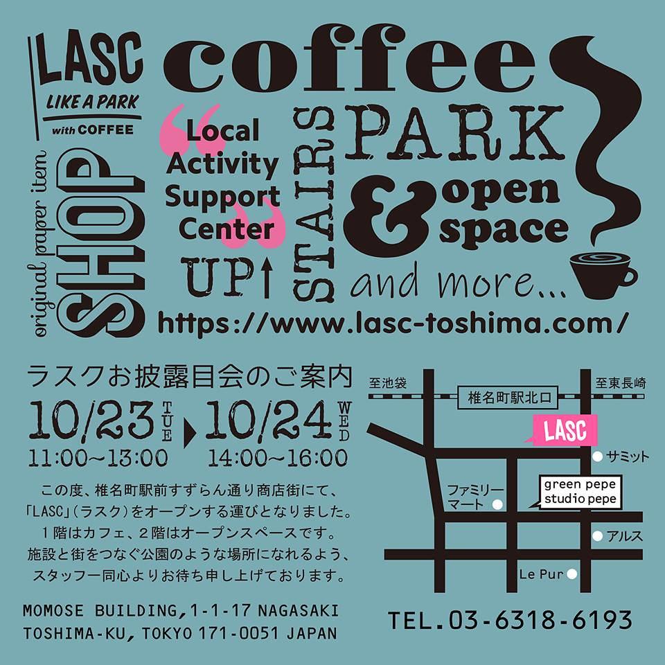 LASC(椎名町)