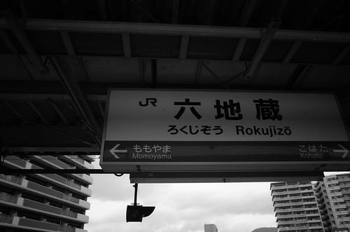 Kyoto monochrome 5