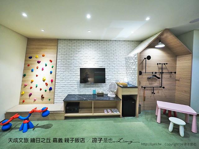 天成文旅 繪日之丘 嘉義 親子飯店 6