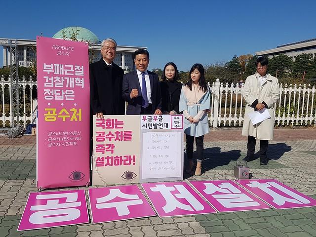20181101_공수처목요행동1주차 (1)