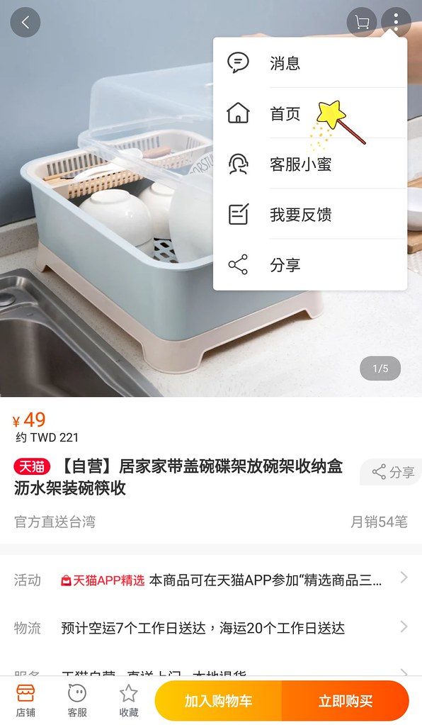 Line購物淘寶8