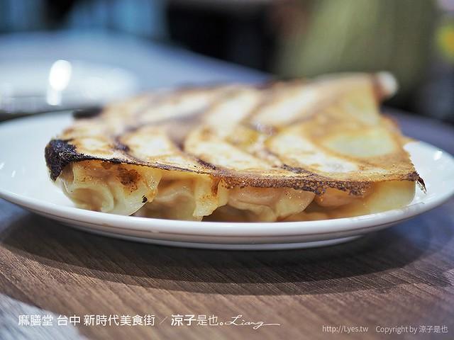 麻膳堂 台中 新時代美食街 71