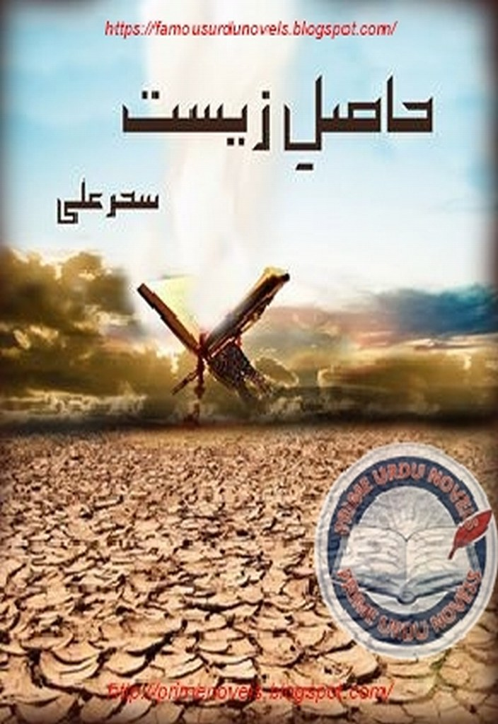 Hasil e Zeest is a very well written complex script novel by Sehar Ali which depicts normal emotions and behaviour of human like love hate greed power and fear , Sehar Ali is a very famous and popular specialy among female readers