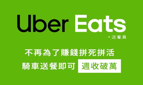 """""""註冊成為UBER外送合作夥伴"""""""