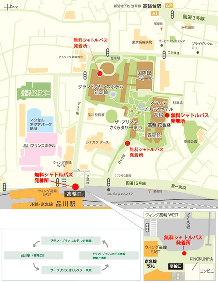 ザ・プリンスさくらタワー東京無料シャトルバス