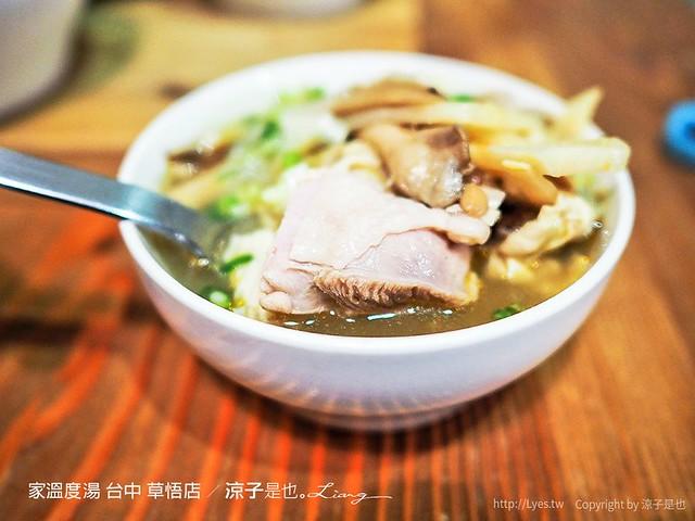 家溫度湯 台中 草悟店 19
